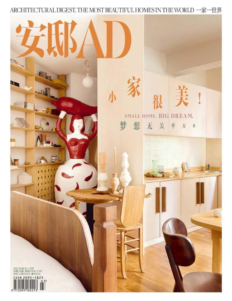 AD Architectural Digest China 安邸 - 三月 2021